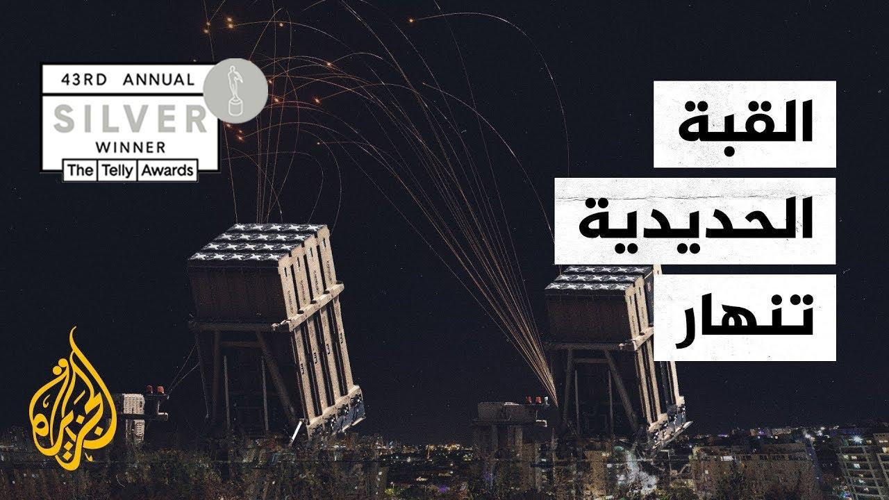كيف اخترقت الصواريخ الفلسطينية منظومة القبة الحديدية؟  - نشر قبل 5 ساعة