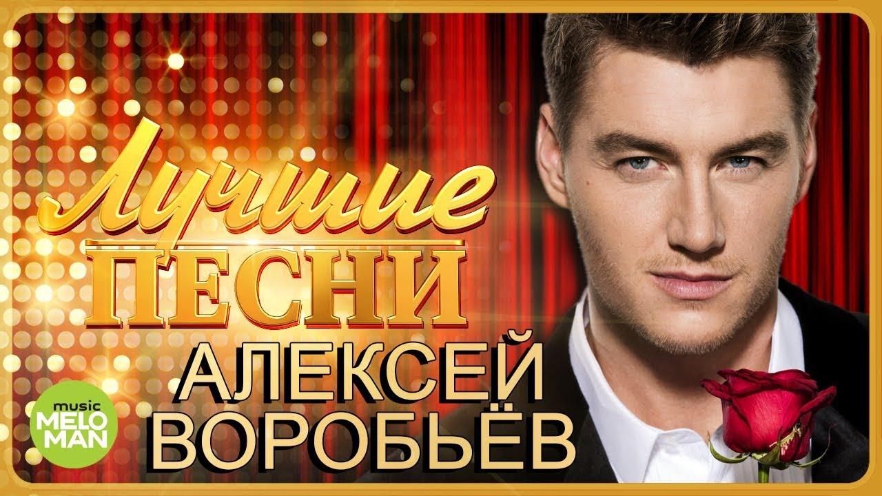 АЛЕКСЕЙ ВОРОБЬЁВ - Лучшие песни 2018 / Best Hits in the ...