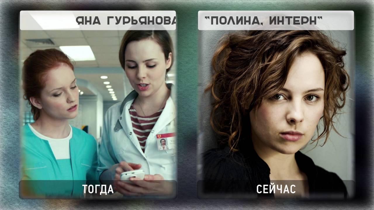 сериал интерны актеры фото