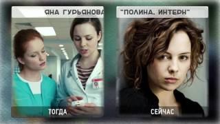 СЕРИАЛ ИНТЕРНЫ. Как изменились актеры интернов спустя годы