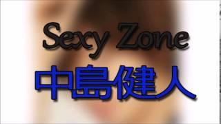『甘い言葉しりとり』SexyZone中島健人『好きな後輩に・・・』
