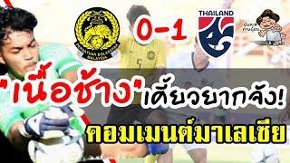 Comment มาเลเซียหลังแพ้ไทย 0-1 ศึก AFF U18
