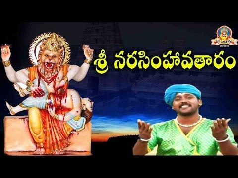 Sri Narsimhavatharam || Lord Narasimha Swamy Devotional Songs
