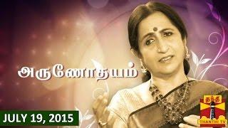 Arunodayam : Exclusive Interview with Carnatic Music Vocalist Aruna Sairam - Thanthi TV