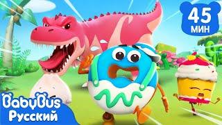 Динозавр идёт Серии ВКУСНОЙ ЕДЫ Веселые и развивающие мультфильмы Сборник песенок BabyBus