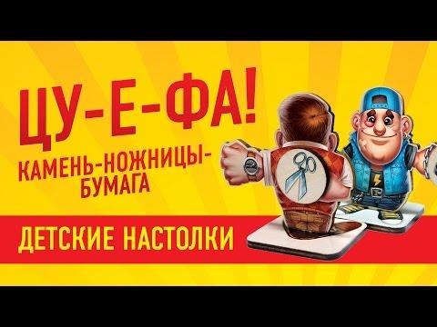 Цу-е-Фа — камень-ножницы-бумага. Обзор детской настольной игры