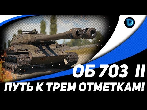 Объект 703 Вариант II ● ВСПОМИНАЕМ КАК ИГРАТЬ В РАНДОМЕ ● Стрим КОРМ2 World Of Tanks