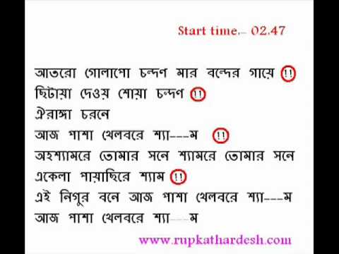 Bangla sound track with lyric