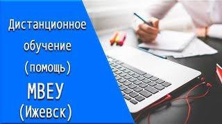 МВЕУ (Ижевск): дистанционное обучение, личный кабинет, тесты.