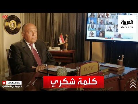 كلمة وزير الخارجية المصري سامح شكري أمام مجلس الأمن  - نشر قبل 60 دقيقة