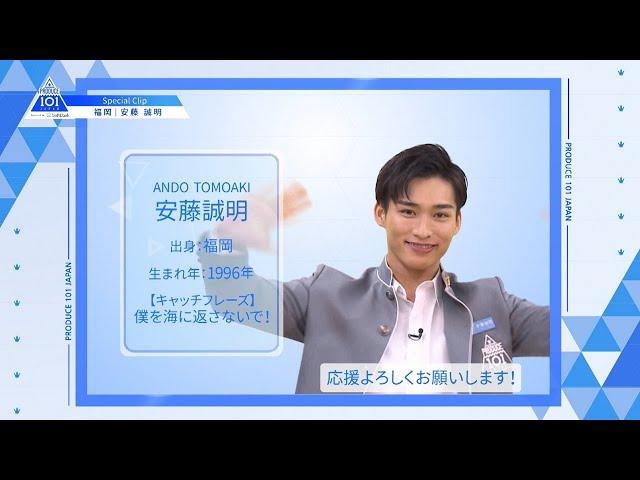 【安藤 誠明(Ando Tomoaki)】ファイナリストPICK ME動画|PRODUCE 101 JAPAN