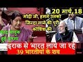 Sushma Swaraj speech in Rajya Sabha, informing Nation about 39 Indians missing from Iraq