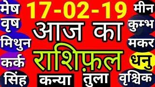 #522-Aaj Ka Rashifal। 17 फरवरी 2019।।आज का राशिफ़ल 17 february,रविवार/#राशिफ़ल