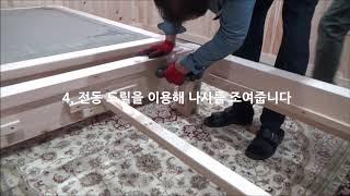 지한 겔라이트 편백 원목 침대 설치 방법