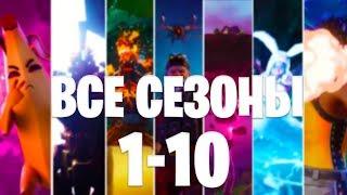 ТРЕЙЛЕРЫ ФОРТНАЙТ 1- 10 СЕЗОН   ВСЕ ТРЕЙЛЕРЫ ФОРТНАЙТ