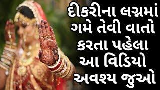 દીકરીના લગ્નમાં ગમે તેવી વાતો કરતા પહેલા આ વિડિયો અવશ્ય જુઓ    By Pankaj Ramani