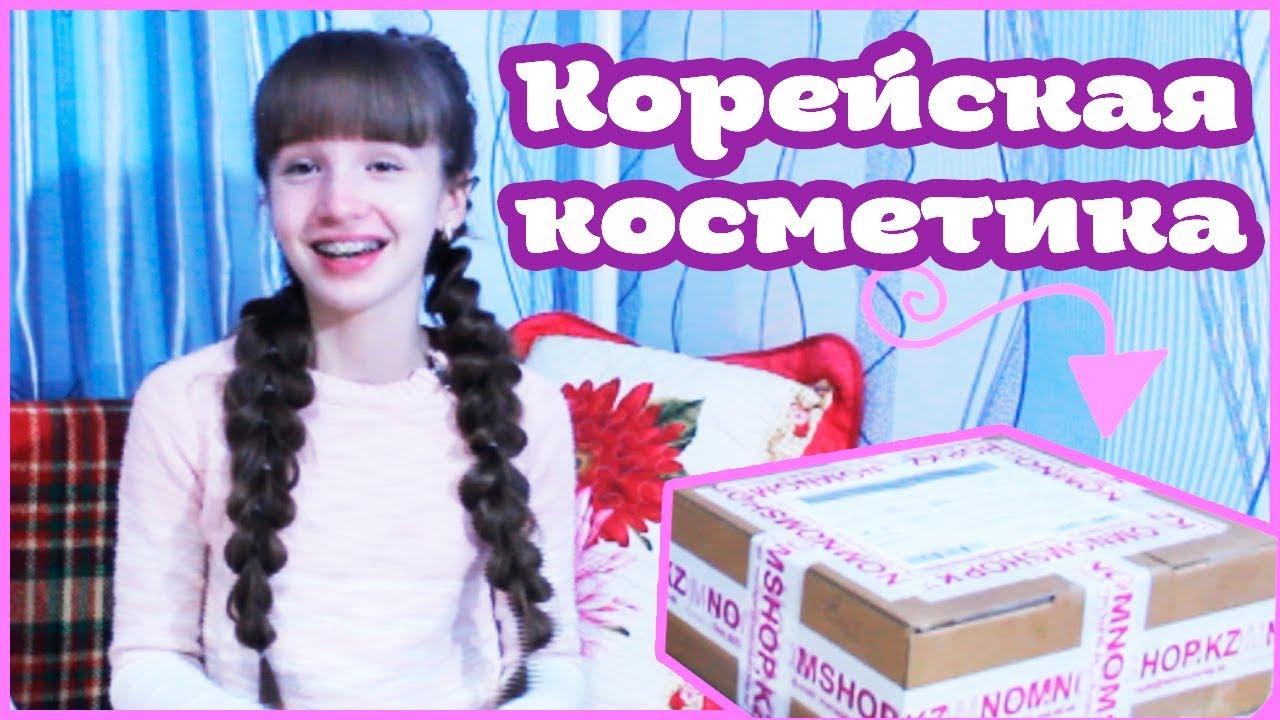 Доставка косметика в казахстан
