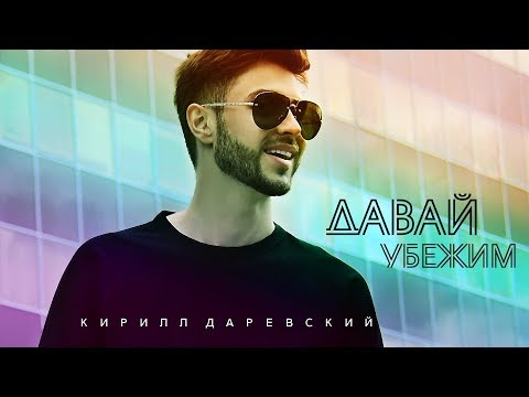 Кирилл Даревский  -  Давай убежим (Official Audio 2018)