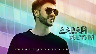 Кирилл Даревский  -  Давай убежим (Official Audio 2018)