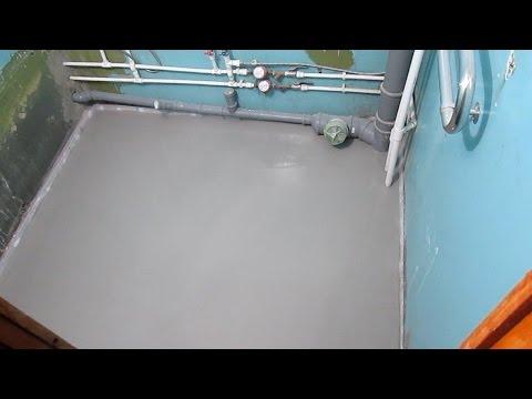 видео: Наливной пол за 10 минут своими руками! Выравнивание пола для укладки плитки при ремонте в ванной