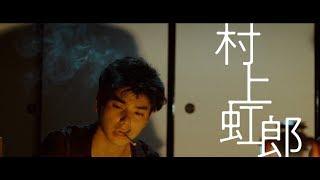"YouTube動画:村上虹郎、小泉今日子初プロデュース作で""新星""芋生悠とW主演 映画『ソワレ』特報"