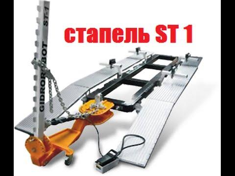 стапель Hidrorobot ST1