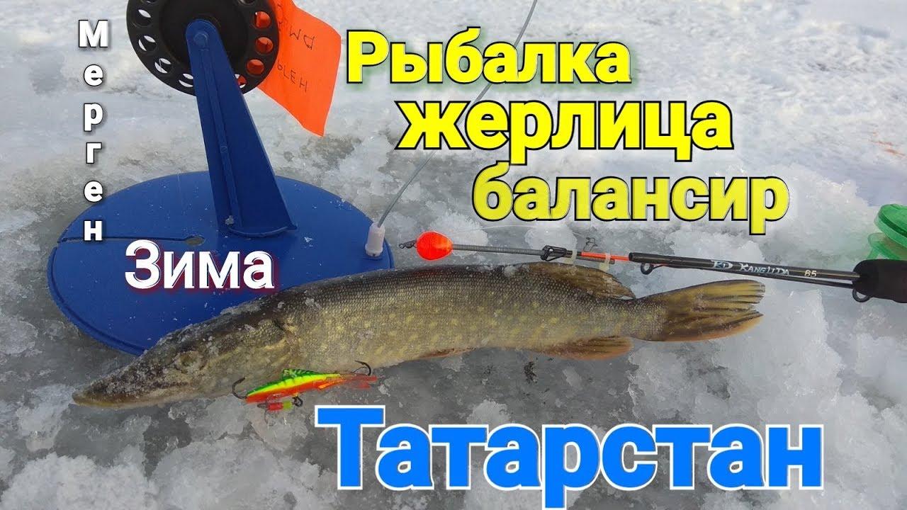 Первая рыбалка зимой на балансир и жерлицу!На что клюёт рыба? Щука есть!