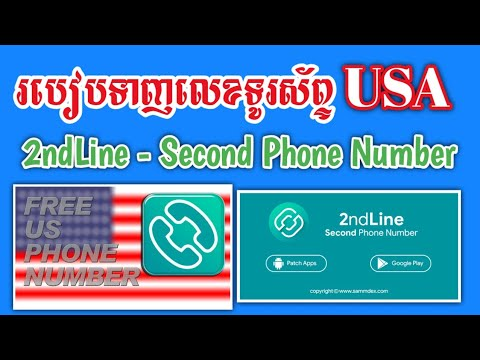 2ndline - second phone number apk - Myhiton