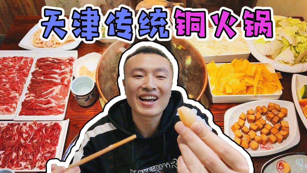 天津傳統的銅鍋涮肉,手切鮮羊肉30元一份,幾十秒出鍋,吃著真嫩! 【我是空菜】