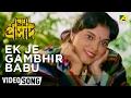 Ek Je Gambhir Babu | Path O Prasad | Bengali Movie Song | Banasree Sen Gupta