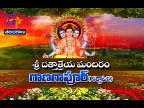 Sri Dattatreya Temple, Gangapur, Karnataka TS 2nd August 2015   తీర్థయాత్ర – Full Episode