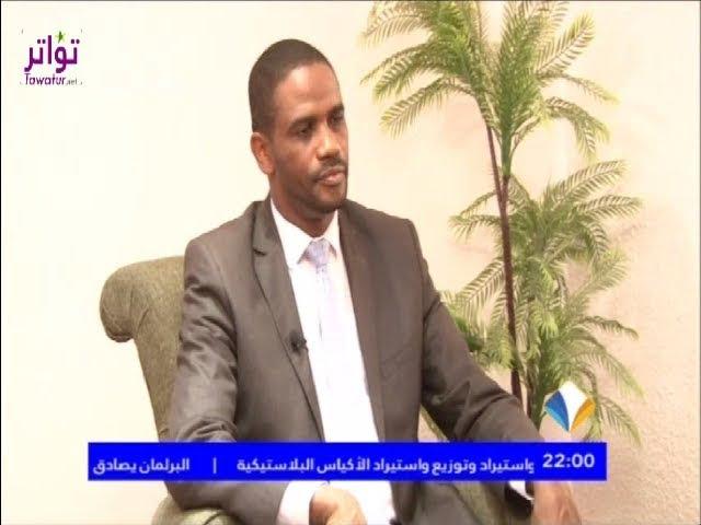 برنامج في الصميم مع رئيس ميثاق حقوق لحراطين المحامي العيد ولد محمدن - قناة المرابطون