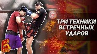 Жесткие удары навстречу тайский бокс