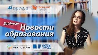Новости образования: фестиваль «Красная площадь», «Три вопроса о школе», «Литературные обеды»