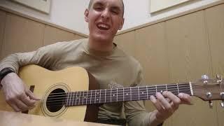 Как играть: НЕРВЫ - УКАЧУ на гитаре (аккорды, бой, уроки игры на гитаре)