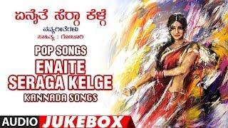 Enaite Seraga Kelge Jukebox | Kannada Pop Songs | Chandrika Gururaj, Sujatha | Kannada Folk Songs