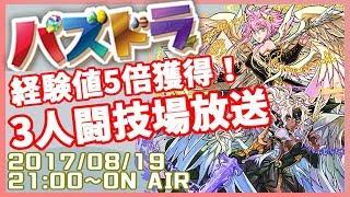 【生放送】3人闘技場マルチ放送!【パズドラ】 thumbnail