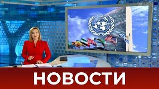 Фото Выпуск новостей в 07:00 от 19.10.2020