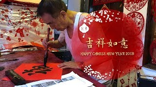 A Uniquely Singapore's Chinese Lunar New Year l City Music Chinese New Year 2018