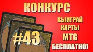 Конкурс # 27 (MTG). Выиграй бесплатно карточки Magic: The Gathering (MTG, Magic).