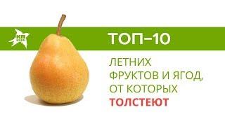 10 летних фруктов и ягод, от которых толстеют