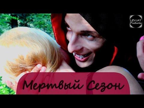 Как вампиры кусают людей в шею видео