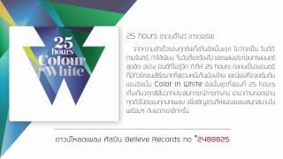 25 hours - ย้อนเวลา Official Audio