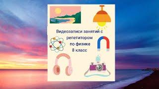 8- 2-1 Способы изменения внутренней энергии. 1 часть. Механическая работа. 2 мин 57 с