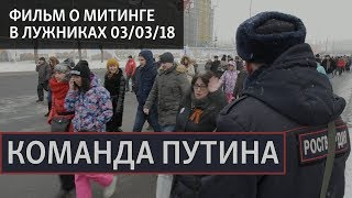 Команда Путина. Фильм о митинге в Лужниках
