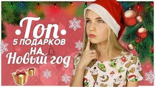 видео 100 идей подарков на Новый год