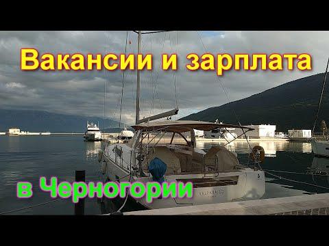 Вакансии в Черногории