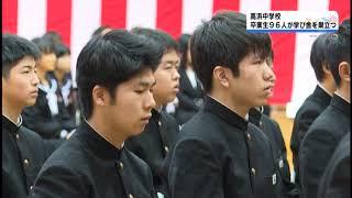 3/11 高浜中学校 卒業式