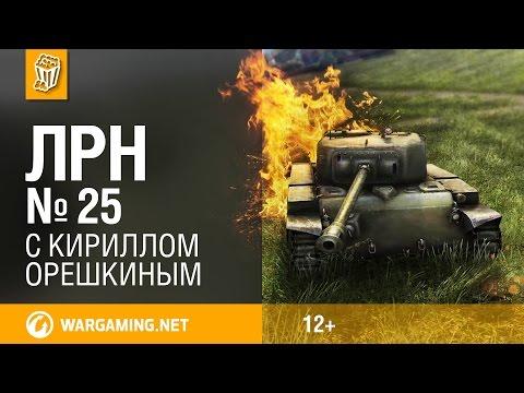 Лучшие Реплеи Недели с Кириллом Орешкиным #25 World of Tanks