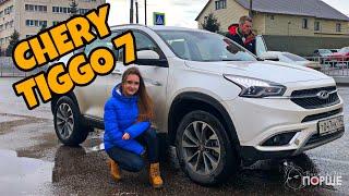 Chery Tiggo 7 (2019): Первый Российский Тест-Драйв Новейшего Китайского Кроссовера